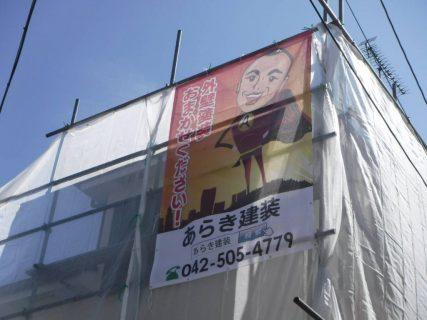 国分寺市・外壁屋根・ベランダ防水塗装の現場着工しました