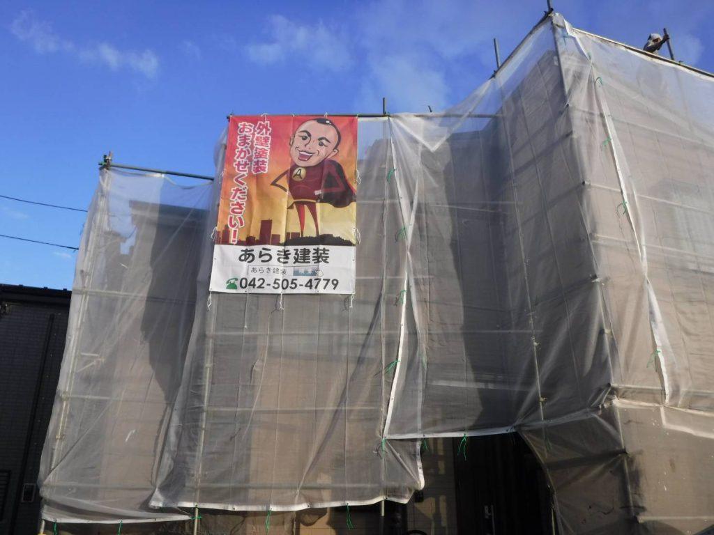 八王子市 外壁屋根塗装工事着工しました