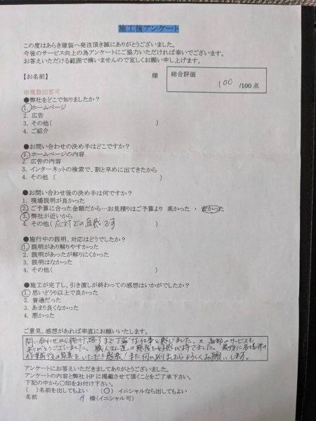 国分寺市 A様アンケート