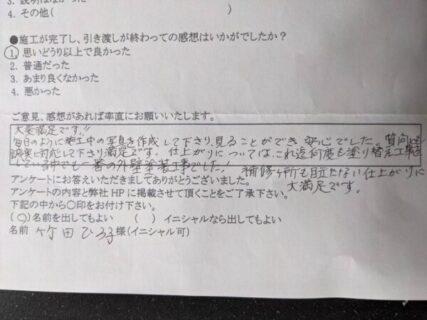 国立市 竹田様アンケート
